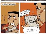 殺手的長相 (誤會很大!!!)