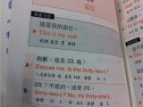 要好學英文,就要買這本