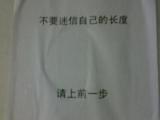 男廁黑客標語