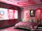 富貴的房間