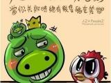 人生就像憤怒烏.. 當你失敗時總有幾隻豬在笑