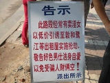 你看過這樣的告示牌嗎? 是賣淫女的錯,還是好色男的錯 ?