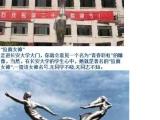 中國大學最雷人的雕塑