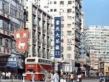 回望香港 (多圖)