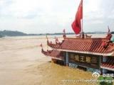 龍王廟真的被大水沖了