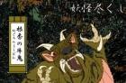 日本傳說的牛鬼