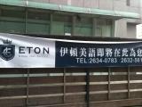 學英文很重要~但是千萬不要在這家學!